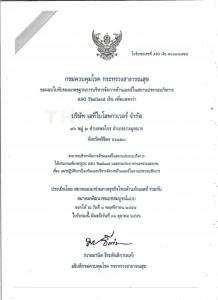12 ASO Thailand_เอดส์
