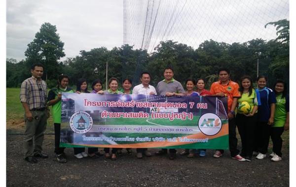 สนับสนุนโครงการก่อสร้างสนามฟุตบอล 7 คน