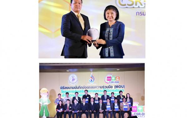 รับรางวัล CSR-DIW Award 2015